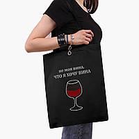Еко сумка шоппер чорна Не моя вина, що я хочу вина (it's not my fault that I want wine) (9227-1783-2) 41*35 см, фото 1