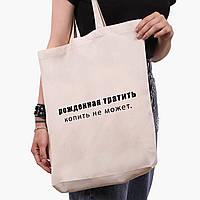 Еко сумка шоппер біла Народжена витрачати збирати не може (9227-1789-1) экосумка шопер 41*39*8 см, фото 1