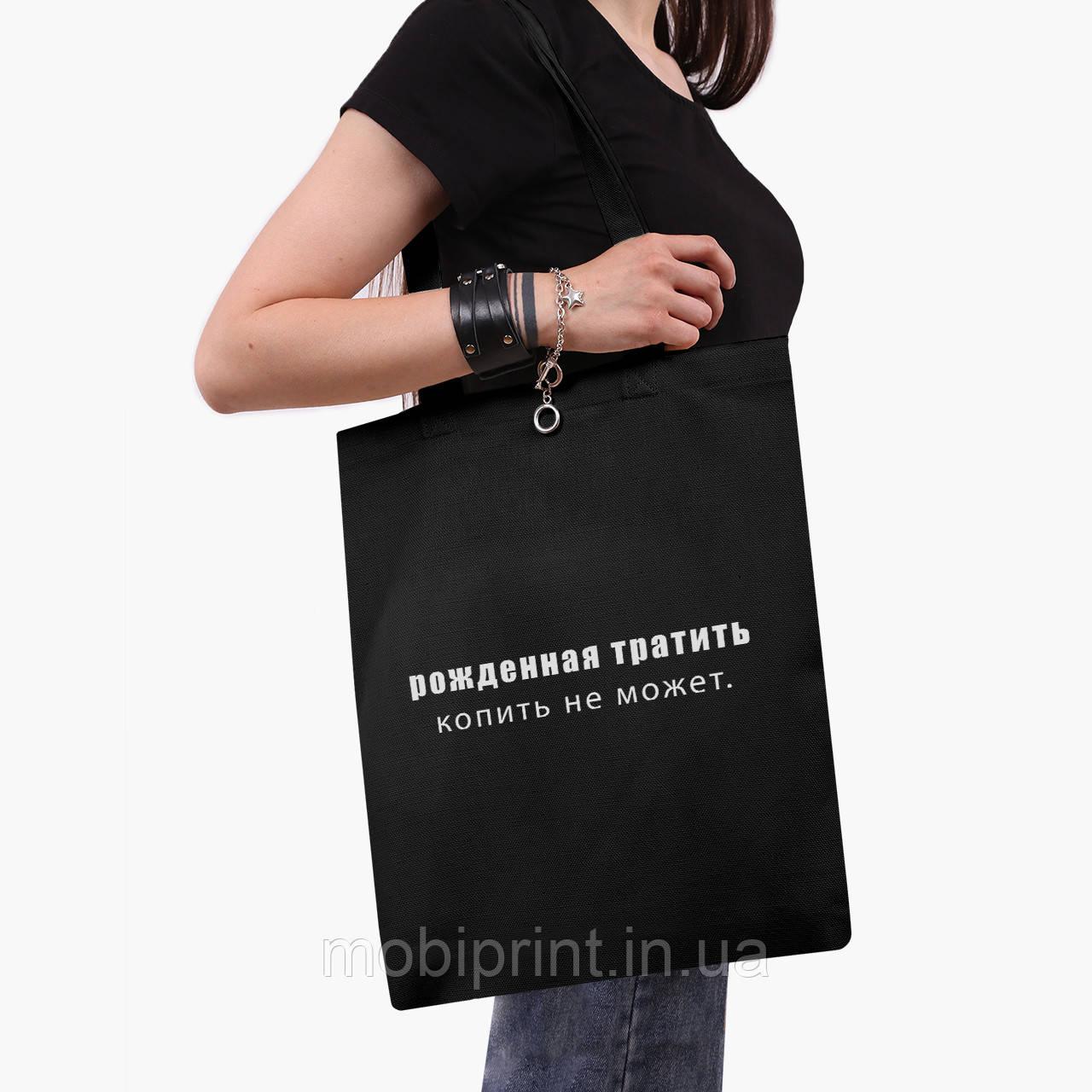 Еко сумка шоппер чорна Народжена витрачати збирати не може (9227-1789-2) экосумка шопер 41*35 см