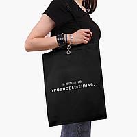 Еко сумка шоппер чорна Врівноважена (Уровнобешенная) (9227-1790-2) экосумка шопер 41*35 см, фото 1