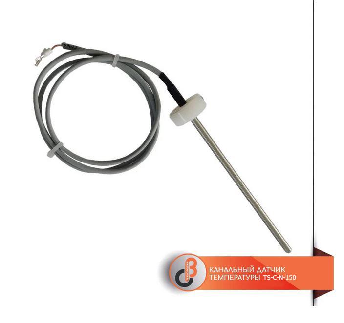 Канальный датчик температуры TS-C-N-150