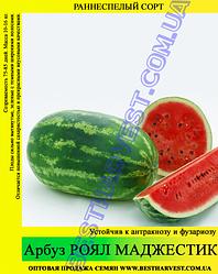 Семена арбуза Роял Маджестик 10 кг, (мешок)