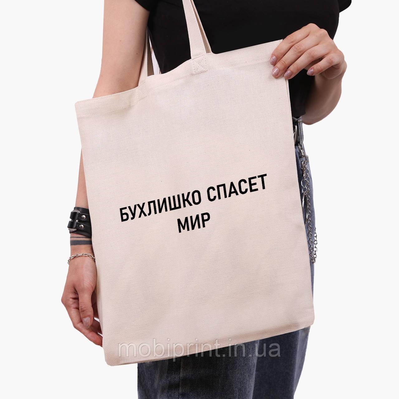 Эко сумка шоппер Бухлишко спасет мир (Alcohol will save the world) (9227-1779)  экосумка шопер 41*35 см
