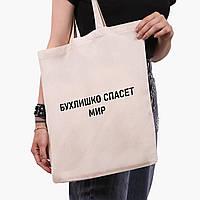 Эко сумка шоппер Бухлишко спасет мир (Alcohol will save the world) (9227-1779)  экосумка шопер 41*35 см , фото 1