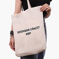 Еко сумка шоппер біла Бухлишко врятує світ (Alcohol will save the world) (9227-1779-1) 41*39*8 см, фото 1