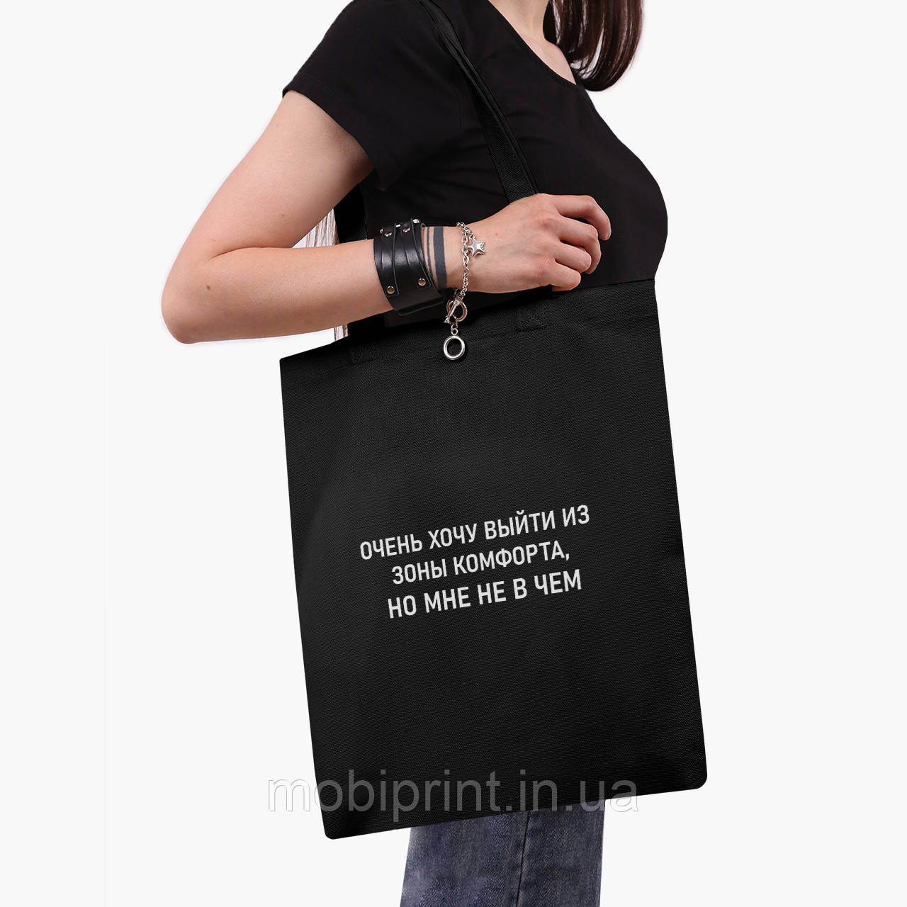 Еко сумка шоппер чорна Зона комфорту (Comfort zone) (9227-1780-2) экосумка шопер 41*35 см