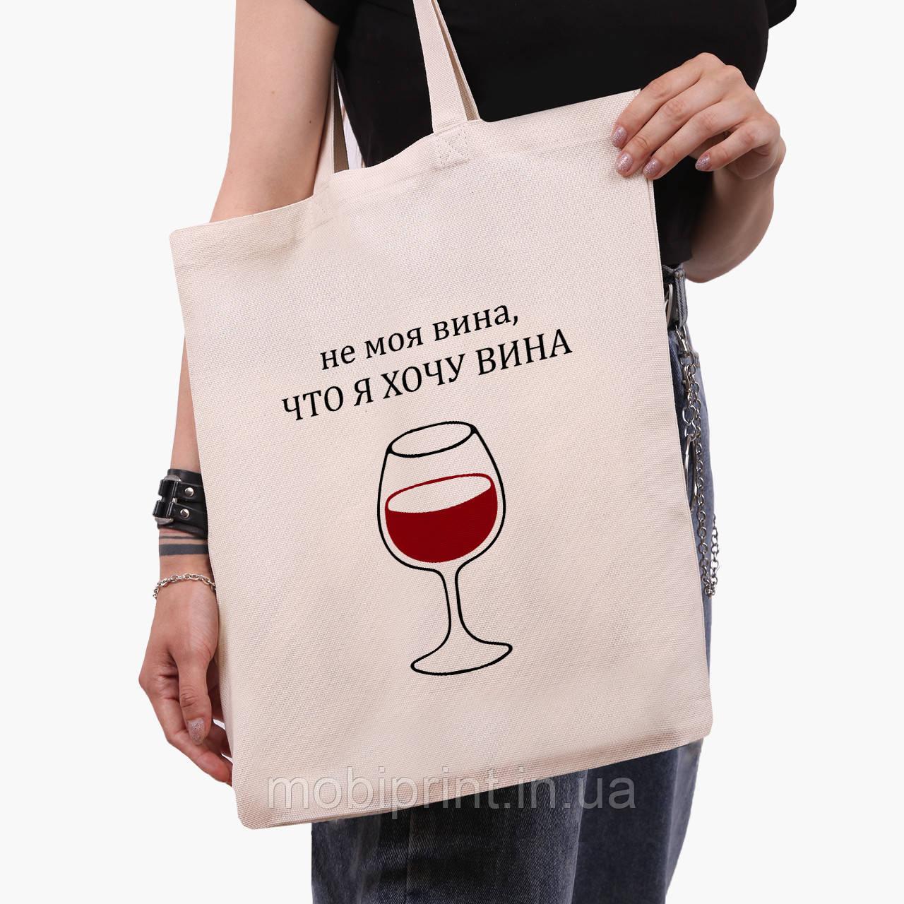 Эко сумка шоппер Не моя вина, что я хочу вина (9227-1783) экосумка шопер 41*35 см