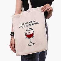 Эко сумка шоппер Не моя вина, что я хочу вина (9227-1783) экосумка шопер 41*35 см, фото 1