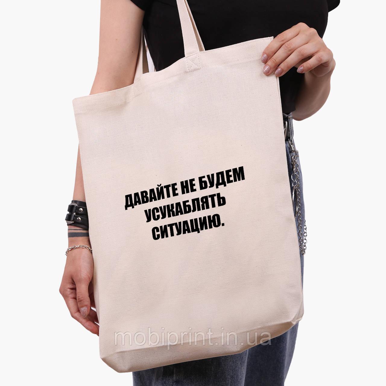 Еко сумка шоппер біла Усукаблять (9227-1784-1) экосумка шопер 41*39*8 см