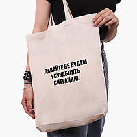 Еко сумка шоппер біла Усукаблять (9227-1784-1) экосумка шопер 41*39*8 см, фото 1