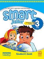 Smart Junior for Ukraine 3 Student's Book НУШ (підручник з твердою обкладинкою)