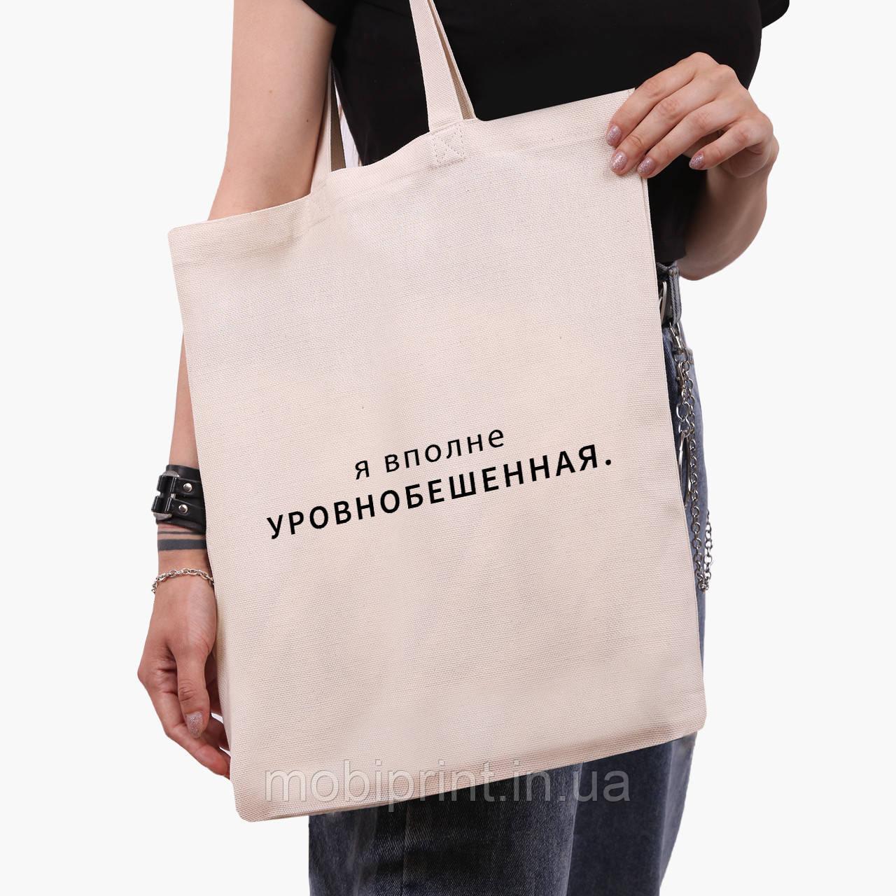 Эко сумка шоппер Уравновешенная (Уровнобешенная) (9227-1790)  экосумка шопер 41*35 см