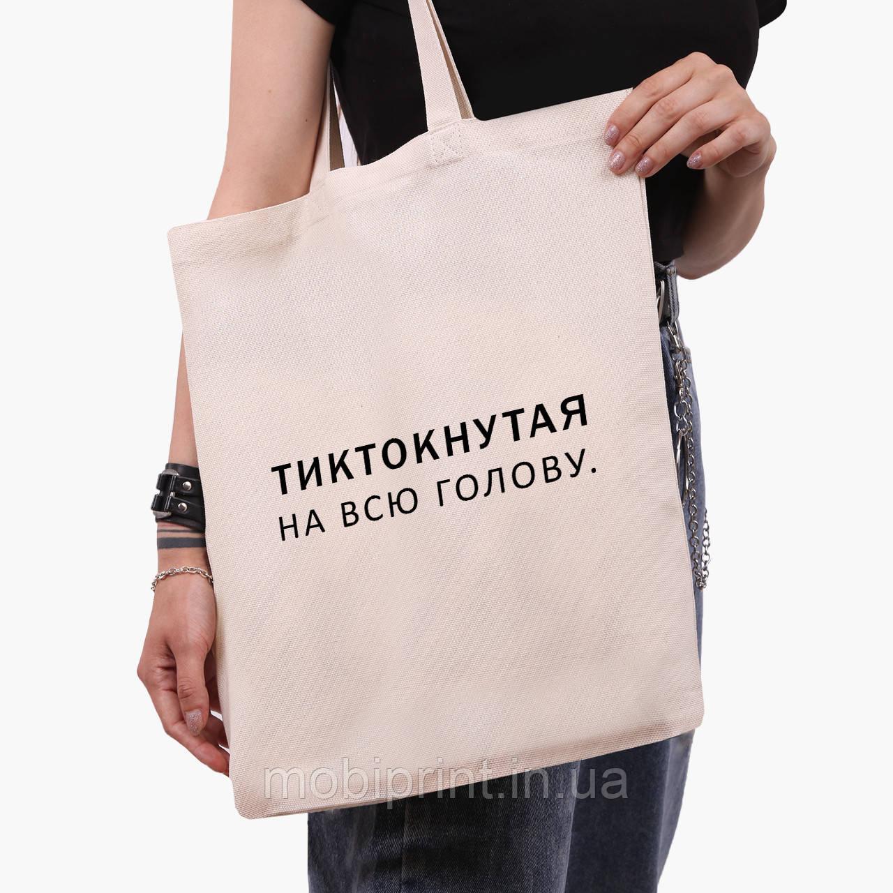 Еко сумка шоппер Тиктокнутая (9227-1793) екосумка шопер 41*35 см