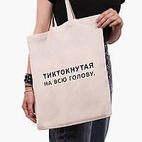 Еко сумка шоппер Тиктокнутая (9227-1793) екосумка шопер 41*35 см, фото 1