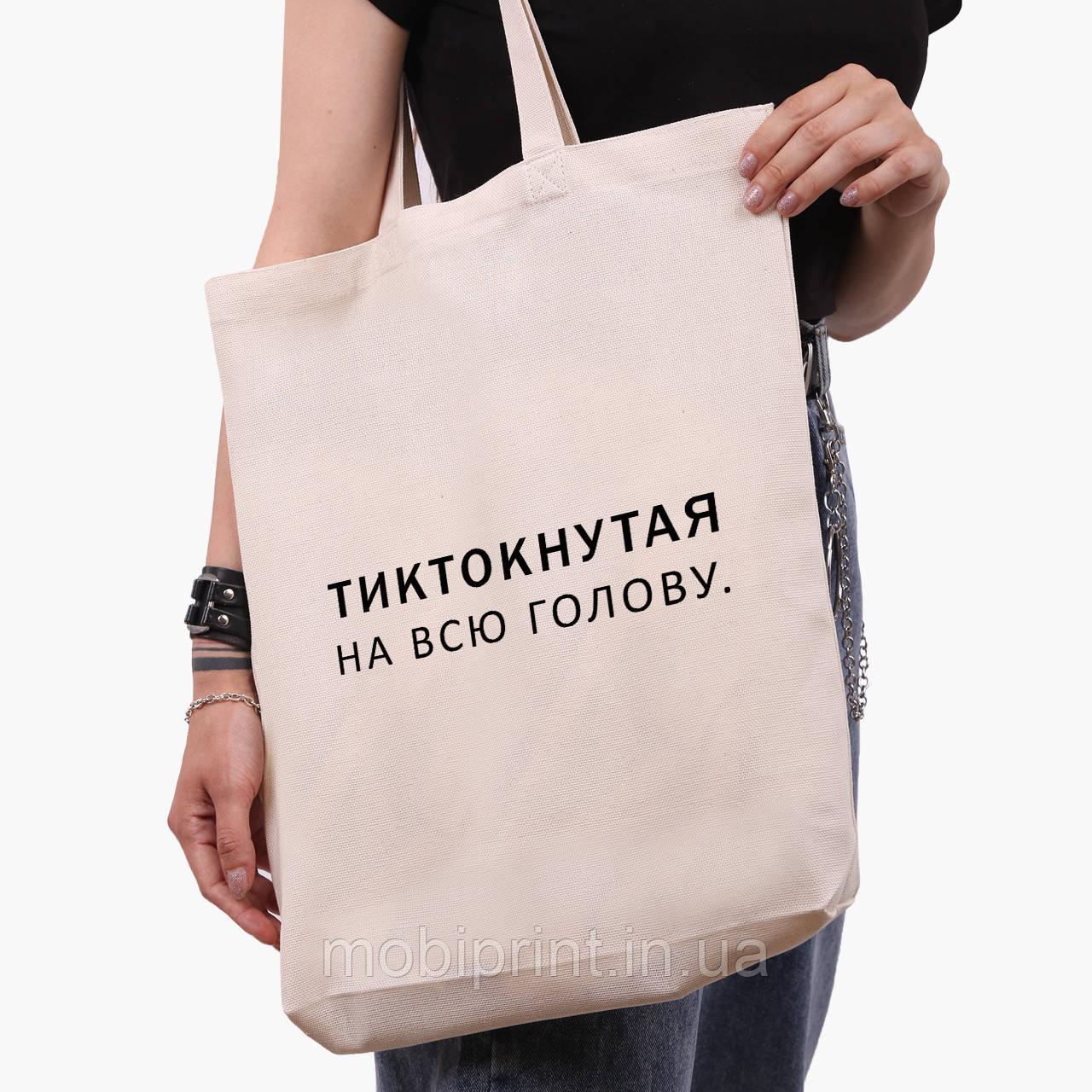Эко сумка шоппер белая Тиктокнутая (9227-1793-1) экосумка шопер 41*39*8 см