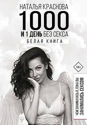Книга 1000 і 1 день без сексу. Біла книга. Автор - Наталія Краснова (BookChef)
