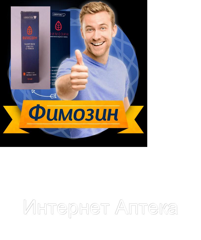 Крем Фимозин для Лечения Фимоза, Фимозин - крем для мужчин от фимоза, Фимозин Fimosine