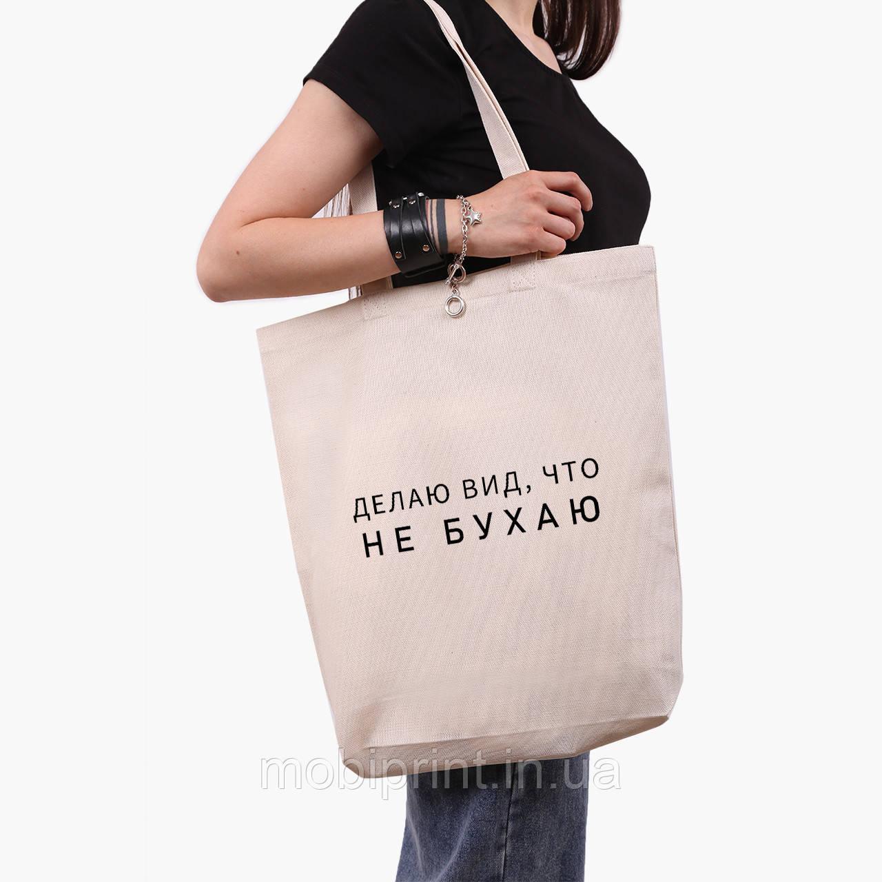 Эко сумка шоппер Не бухаю (I do not drink) (9227-1810) экосумка шопер 41*35 см