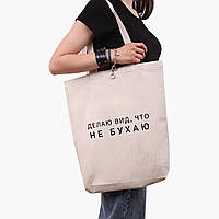 Эко сумка шоппер Не бухаю (I do not drink) (9227-1810) экосумка шопер 41*35 см, фото 1