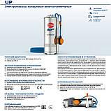 Cкважинный насос погружной Pedrollo UPm 8/3-GE, фото 5
