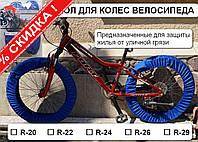 Чехол для колес велосипеда R28/29   (комплект на оба колеса, цвет в ассортименте)   IGR