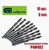 Сверло по металлу 3 мм быстрорежущая сталь 10 шт  цилиндрический хвостовик Сибртех 72230