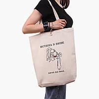 Эко сумка шоппер белая Истина в вине (The truth is in wine) (9227-1792-1) экосумка шопер 41*39*8 см, фото 1