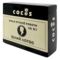 Мыло ручной работы Белый лотос Cocos 100 гр (7279)