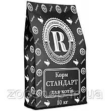 Ройчер Стандарт сухий корм для котів 10 кг