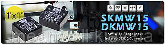 MEAN WELL представляет серию SKMW15 с одним выходом мощностью 15 Вт и серию DKMW15 с двумя выходами.