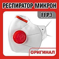 Респиратор FFP3 Микрон ОРИГИНАЛ с красным клапаном выдоха В НАЛИЧИИ
