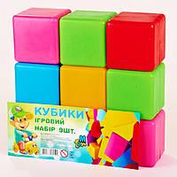 Детские пластиковые кубики большие разноцветные (набор 9 шт)