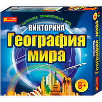 """Настольная игра для детей и взрослых Викторина """"География мира"""" (У) 12120049"""