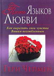 Книга П'ять мов любові. Як висловити любов вашому супутнику. Автор - Гері Чепмен (Біблія для всіх)