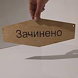 Табличка деревянная Відчинено/Зачинено, двухсторонняя, фото 2