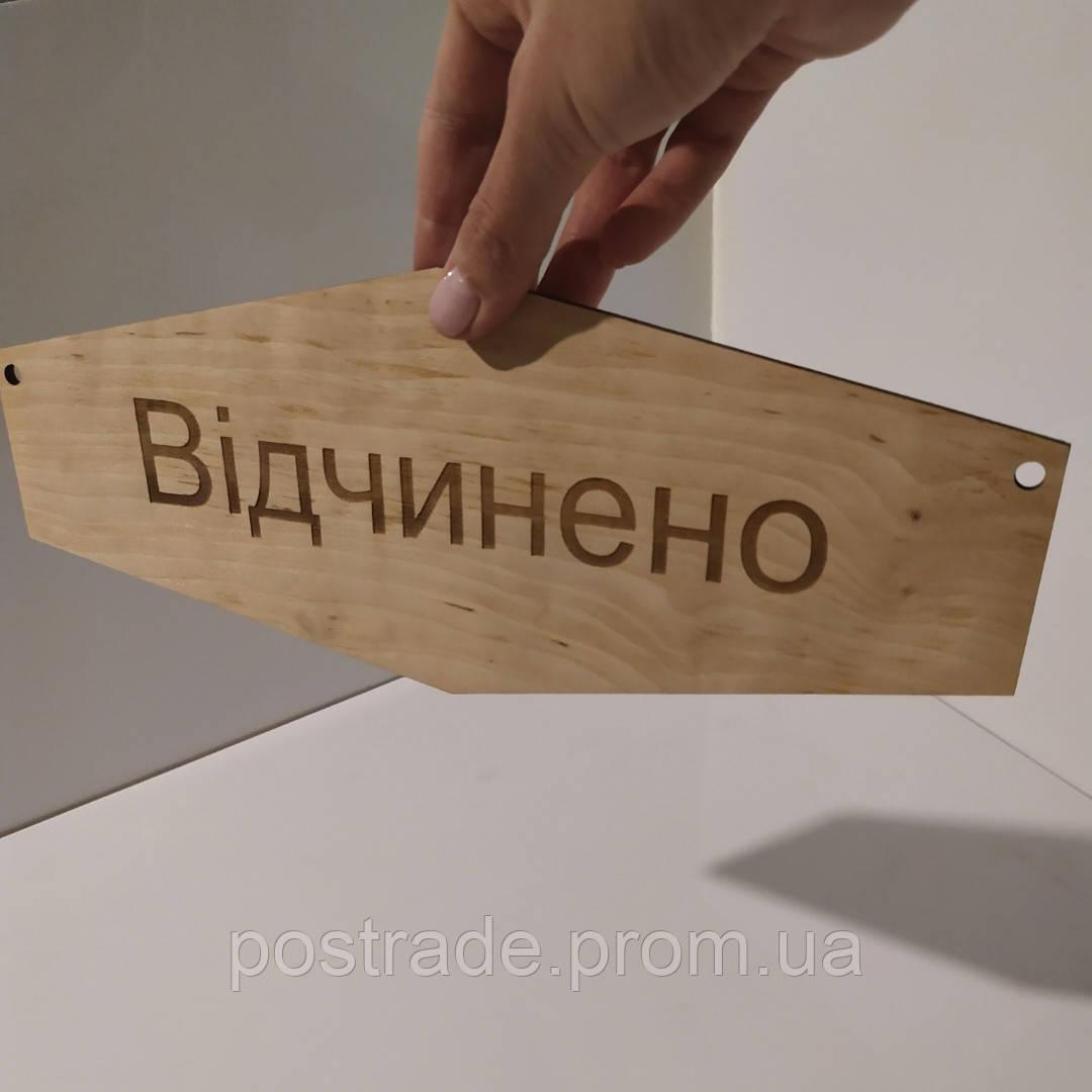 Табличка деревянная Відчинено/Зачинено, двухсторонняя