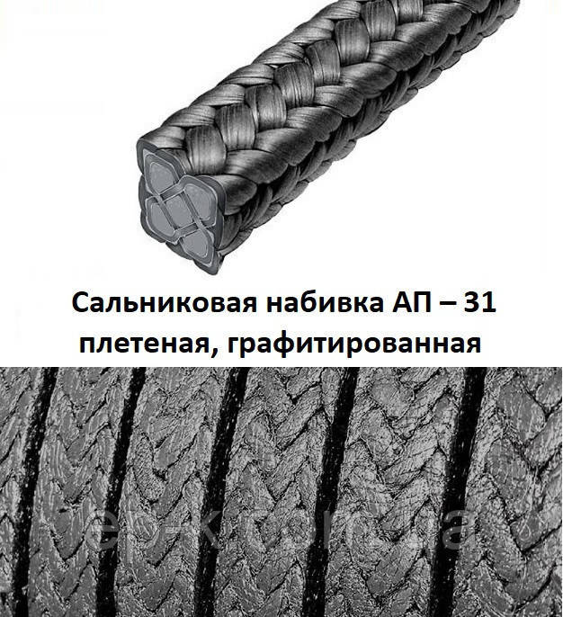 Сальниковая набивка АП-31 50х50 мм