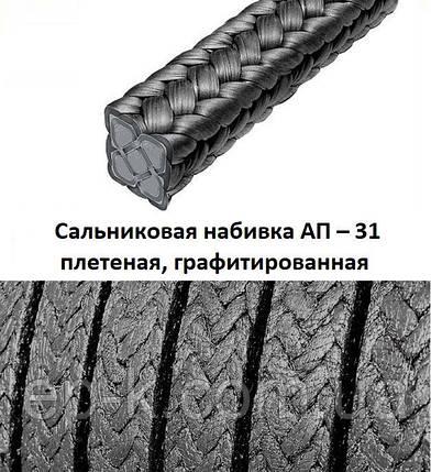 Сальниковая набивка АП-31 50х50 мм, фото 2
