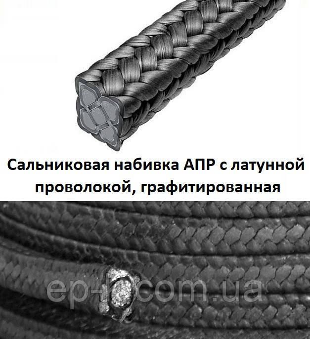 Сальниковая набивка АПР-31 35х35 мм