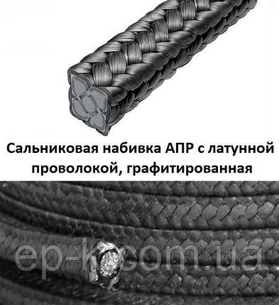 Сальниковая набивка АПР-31 35х35 мм, фото 2