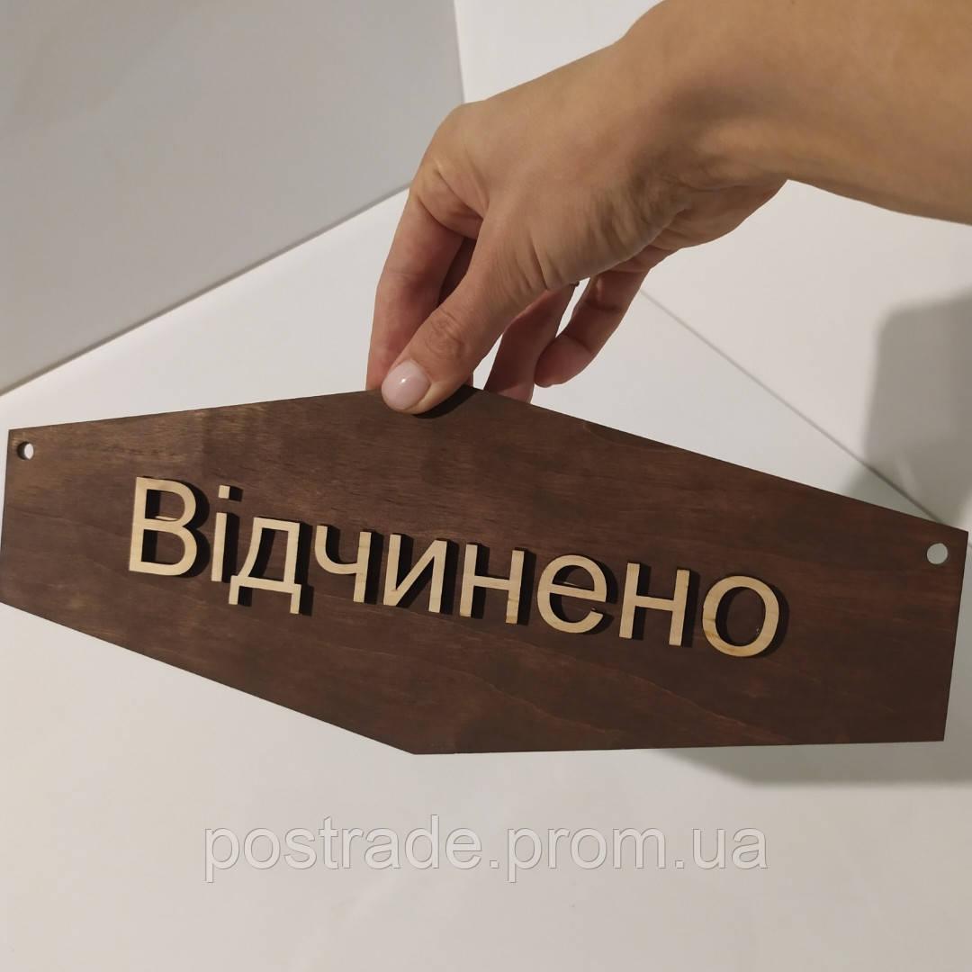 Табличка деревянная 3Д Відчинено/Зачинено
