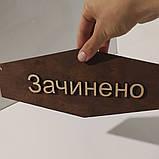 Табличка деревянная 3Д Відчинено/Зачинено, фото 2