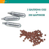 Баллон CO2 12 г 3 шт + Шарики для пневматики BB 4.5 мм 200 шт