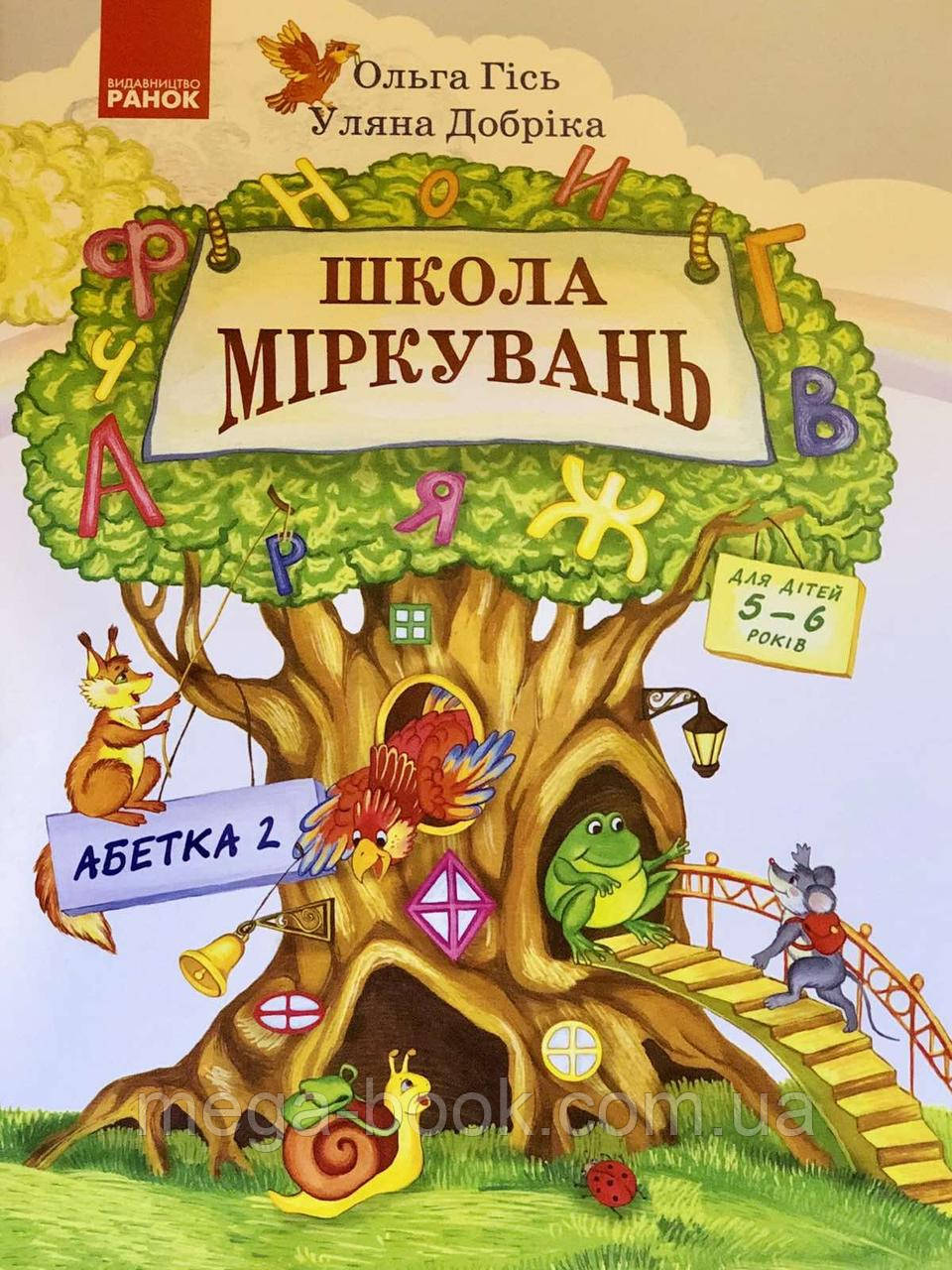 Школа Міркувань. Навчальний посібник для дошкільних навчальних закладів Абетка 2