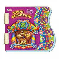 """Детская книга сказка на шнуровке """"Трое медведей"""" на украинском языке (картон, для детей от 2 лет) 12 страниц"""