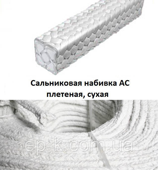 Сальниковая набивка АС 35х35 мм