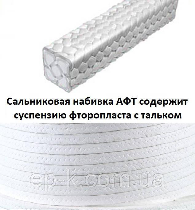 Сальниковая набивка АФТ 40х40 мм