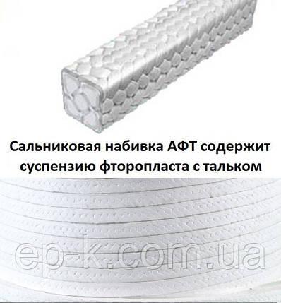Сальниковая набивка АФТ 40х40 мм, фото 2