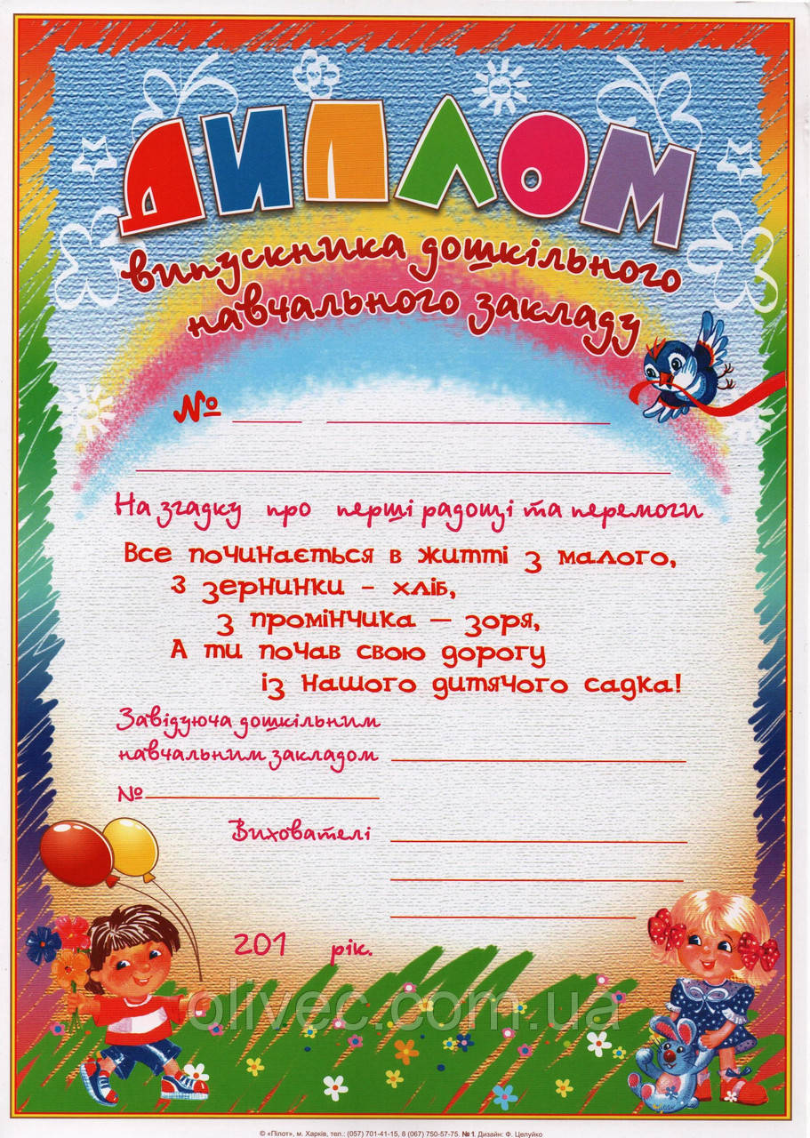 Диплом випускника дошкільного навчального закладу