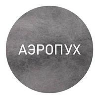 Аэропух